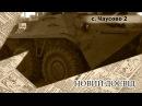 «Агрофірма Корнацьких» відновлює БТРи для АТО (Первомайск Инфо)
