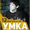 УМКА в Новосибирске | Campus | 12 марта