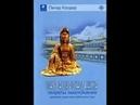 Око возрождения Древняя практика тибетских лам