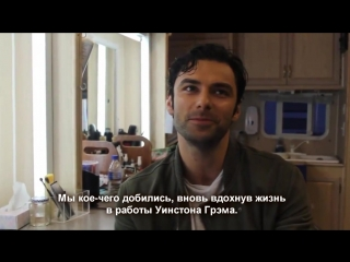 Aidan turner about poldark second series (русские субтитры)