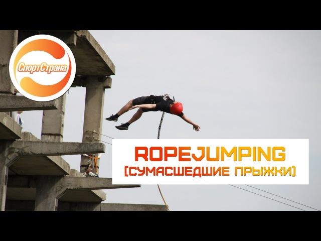 Rope Jumping Сумасшедшие прыжки