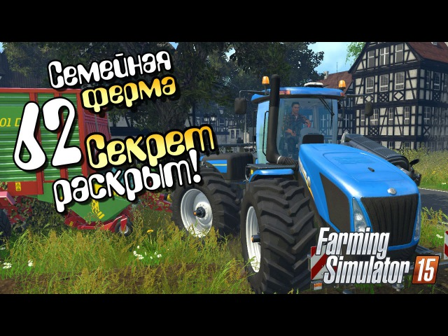 Секрет раскрыт ч62 Farming Simulator 2015