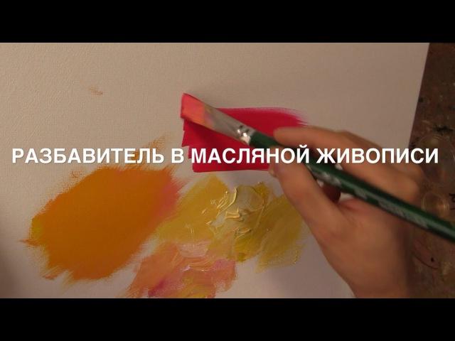 Разбавитель в масляной живописи или чем разбавлять масляные краски Советы начинающему художнику