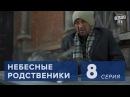 Сериал Небесные родственники 8 серия (2011)