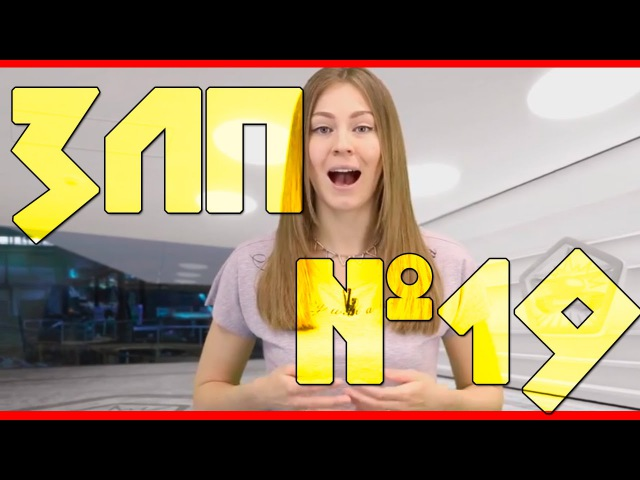 Золотой Летс Плей от Kyco4eK 3oLotA 19 ЗЛП от Куска 19 Танки Онлайн
