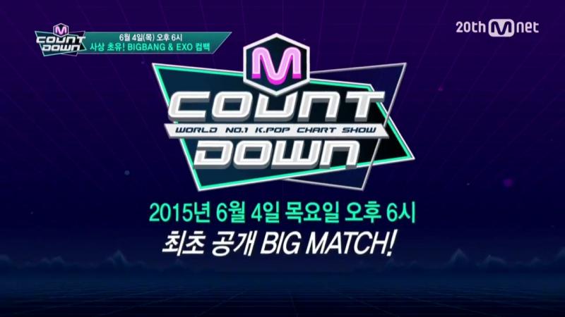 사상 초유! BIGBANG EXO 동시 COMEBACK! M COUNTDOWN 427화 예고