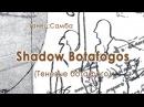 004 Shadow botagogos Теневые ботафого