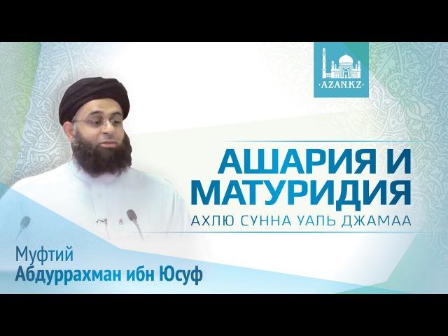 Акыда Ахлю Сунна уаль Джамаа Ашария и Матуридия - Абдур-Рахман ибн Юсуф Мангера | www.azan.kz
