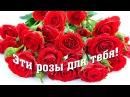 ЭТИ РОЗЫ ДЛЯ ТЕБЯ красивая песня о любви