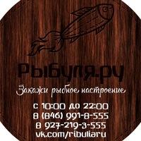 Рыб Уля