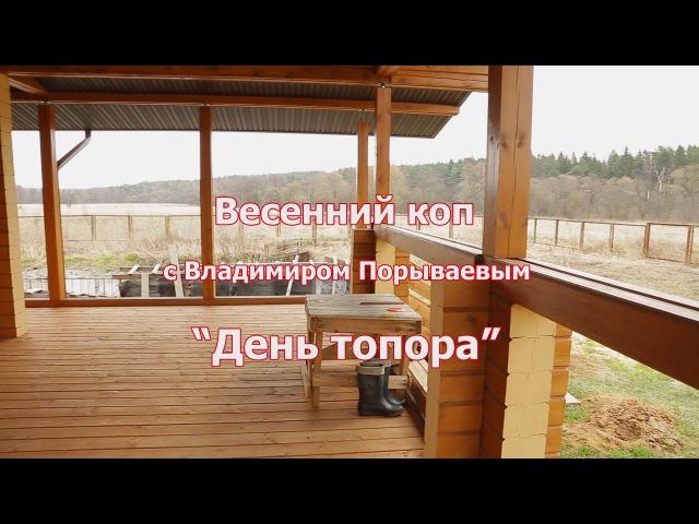 Весенний коп с Владимиром Порываевым день топора