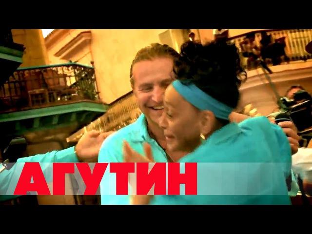 Леонид Агутин Live in Havana promo