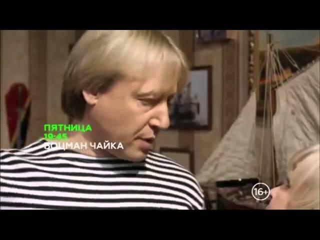 Боцман Чайка 2015 трейлер сериала Дмитрий Харатьян