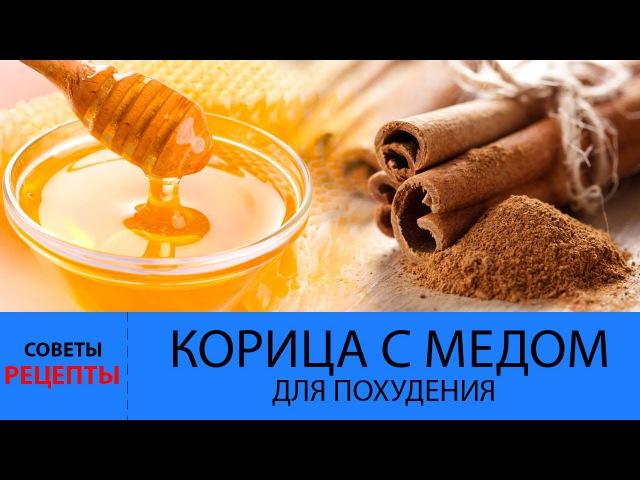 Рецепт похудеть с корицей и медом