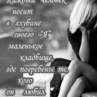 Анна Магомедова