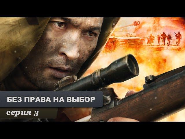 Без права на выбор Серия 3 Военный Фильм Лучший Сериал Выходного Дня