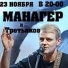 23.11-МАНАГЕР и Третьяков в ☢ Battery  C L U B☢