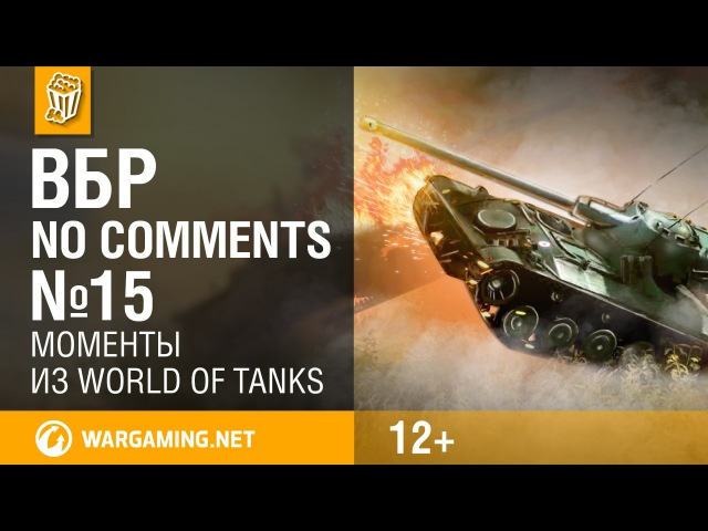 ВБР No Comments 15 Смешные моменты World of Tanks world of tank приколы моды читы wot