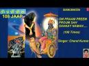 Shani Beej Mantra 108 Times Om Praam Preem...By Chand Kumar I Full Audio Song Juke Box