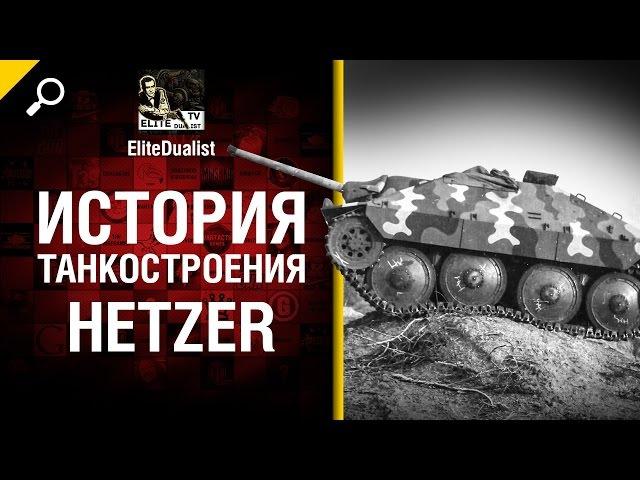 Hetzer История танкостроения от EliteDualist Tv World of Tanks