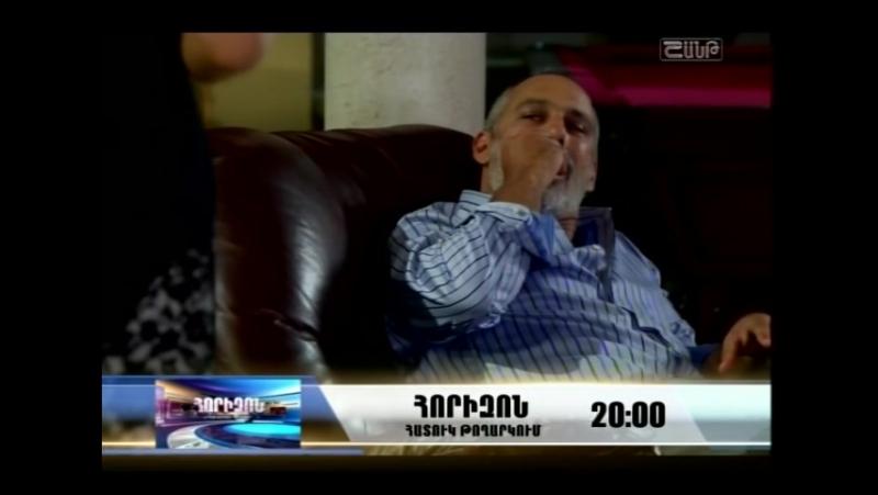 Nuyn Yerknqi tak Episode 109