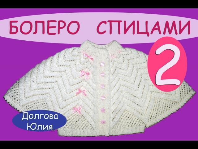 Вязание спицами ажурного болеро для девочки knitting baby bolero2