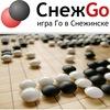 СнежGo - игра Го в Снежинске