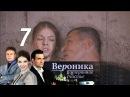 Вероника Потерянное счастье Серия 7 2012 @ Русские сериалы