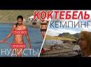 КОКТЕБЕЛЬ Цены Кемпинг Нудисты Крым Отдых в Коктебеле