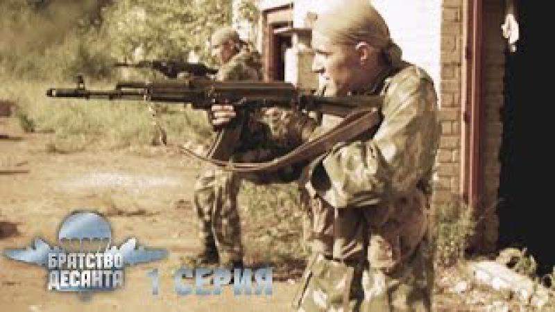 Братство десанта 1 серия Остросюжетный боевик История о мужской дружбе