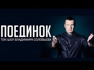 Поединок: Проханов VS. Ковтун. От