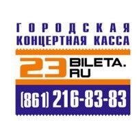 Логотип ГОРОДСКАЯ КОНЦЕРТНАЯ КАССА