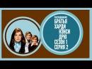Hardy Boys Nancy Drew Mysteries S1xE02 english russian subtitles