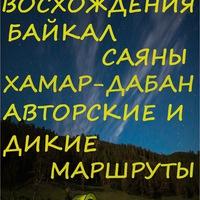 Логотип Турклуб Катон / Походы Байкал Саяны Фитнес туры