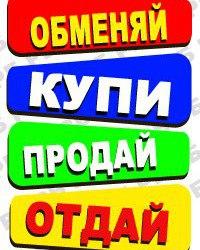 ОБЪЯВЛЕНИЯ КРЫМА БАРАХОЛКА СИМФЕРОПОЛЬ ЮЛА   ВКонтакте bf2508326bb