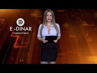 Софья Темникова Новости о Единаре
