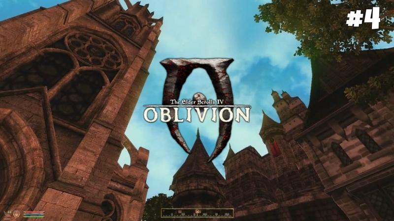 The Elder Scrolls IV Oblivion GBR's Edition Прохождение Дорога в Кватч 4