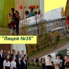 """МОУ """"Лицей №35""""  г. Ржев"""