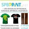 SPBprint.net