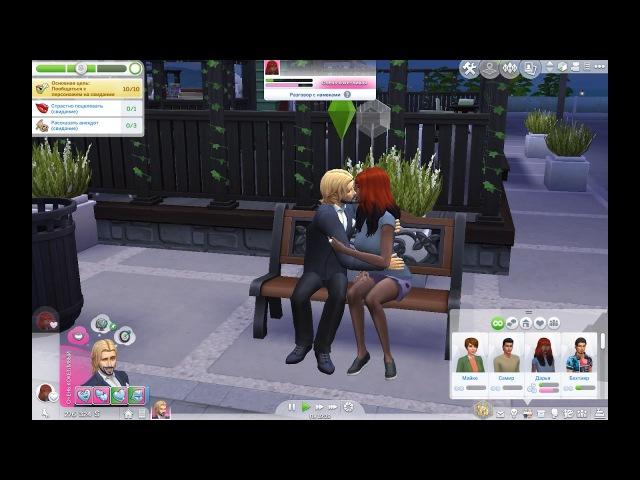 The Sims 4 Синяя Борода Начало часть 1