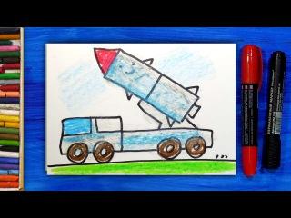 Рисуем Открытку на 23 февраля, Ракетные войска + Палатка и костер, урок рисования открытки