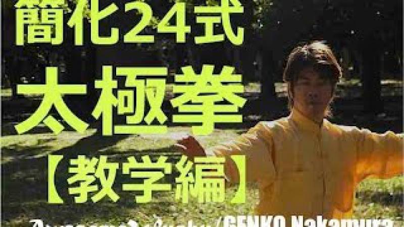 簡化24式太極拳 レッスン形式 24form Taiji Quan GENKO Nakamura