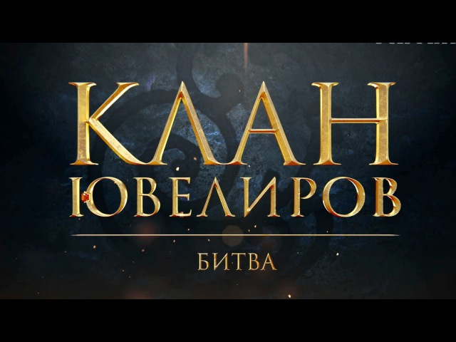 Клан Ювелиров Битва 73 серия