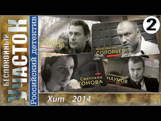 Беспокойный Участок 2 серия Детектив мелодрама HD