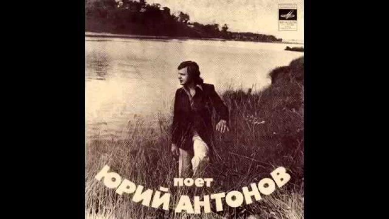 Несёт меня течение- Юрий Антонов. 1975 год.