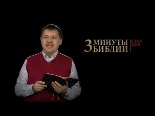 """Помогли ли Вам """"3 минуты Библии"""""""