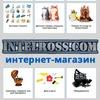 INTELROSS.COM - Интернет-магазин нужных вещей