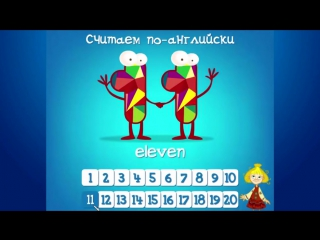 Учимся считать на английском до 20. Счёт по английски.