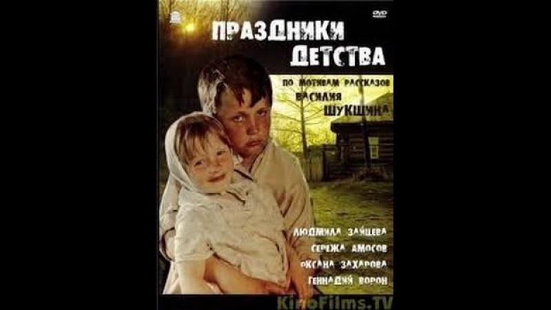 Яркая эмоционально насыщенная киноповесть Праздники детства 1981