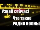 Что такое радиоволны ? Узнай сейчас! от Метатроныча